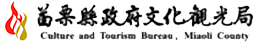Culture and Tourism Bureau, Miaoli County